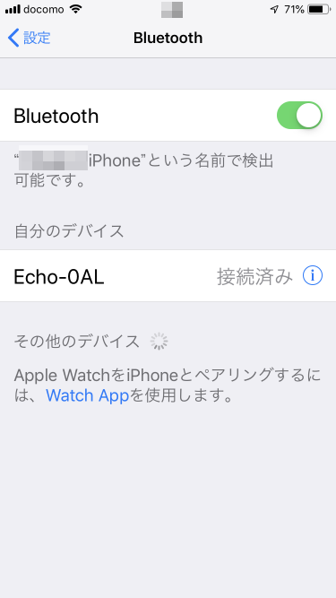 iPhone とAmazon EchoをBluetoothで接続済み